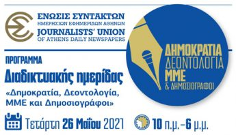 Κεφαλίδα Αφίσας της Ημερίδας 'Δημοκρατία, δεοντολογία, ΜΜΕ και δημοσιογράφοι' της ΕΣΗΕΑ